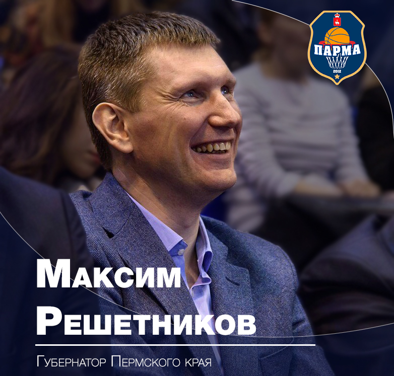 РЭН-2017: Максим Решетников - Губернатор Пермского края
